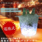 シャンパンクーラー LED カラフル 電池式 ワインクーラー パーティー インテリア CM-NLT-003C