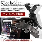 CDスロット差込型 車載用 タブレットホルダー 7〜10インチ対応 ナビ確認 取付簡単 360°回転 ET-THOLD01