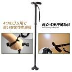 自立式歩行補助杖 四点 ステッキ 折りたたみ 高さ調整 LEDライト搭載 ゴム 散歩 介護 高齢者 シニア セーフティ CM-FORSTIX