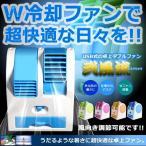 USB電源 デスクファン 弐風流 ダブルファン 冷却 ミニファン 卓上クーラー 携帯 扇風機 冷風機 ET-COOL04