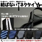 結ばない ネクタイ ビジネスマン 仕事 necktie スマートネクタイ スマートタイ ワンタッチネクタイ 敬老の日 父の日 ギフト ET-MNECK