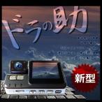 ショッピングドライブレコーダー ドライブレコーダー 動体検知 2.7インチ 液晶搭載 簡単設置 吸盤式 ET-DRARC03