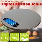 デジタル キッチンスケール お菓子作り 製菓 1g単位 計量 計り はかり 最大5kg 料理 クッキング キッチン 調理 CM-DESUKE01