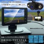 ショッピングドライブレコーダー ドライブ シアター ダブル カメラ 無線 液晶 4.3インチ ドライブレコーダー HDMI CM-DR-THE