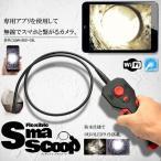 ワイヤレス フレキシブル スコープ カメラ 録画 撮影 スマホ スマートフォン iPhone iPad LED CM-SMASCOP