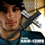 Comb - バタフライナイフ型 くし 櫛 髪 セット 美しい デザイン 持ち運び 携帯 コンパクト ポケットサイズ ストッパー 美容 ET-BAKUSHI