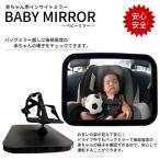 ベビーミラー インサイトミラー 赤ちゃん 鏡 車 自動車 車内 おでかけ ドライブ ET-FXJ-370
