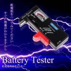 ショッピング電池 乾電池 残量 チェッカー テスター 測定器 単1〜5形 9V形乾電池 1.5Vボタン電池 ET-BATEST