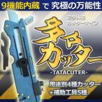 9in1 万能 カッター ナイフ ノコギリ ガラスカッター コンパス 水平器 CM-TATACUTER