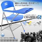 チェアテーブル アルファ 進化 巨大テーブル 4色 強度性 ドリンクスタンド 柔軟 チェアブル 集会 会議 会社 学校 ミーティング 机 椅子 パソコン ET-TT101