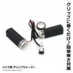 ホットグリップ ウォーマー バイク 用グリップ ヒーター 冬 ツーリング 防寒 ハンドル スロットル CM-CS-043