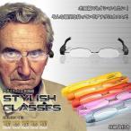 スタイリッシュ 老眼鏡 スリム オシャレ 収納袋 持ち運び シニアグラス ET-SRIROU