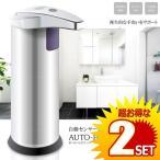 2セット オート ハンドソープ 280ml 自動 センサーポンプ 衛生的 手洗い 手をかざすだけ 配線不要 電池式 洗面所 台所 AD02-S