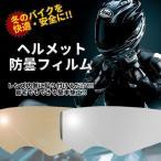 ヘルメット バイザー 防曇 フィルム バイク 曇り 保護 ツーリング MI-MQ090