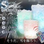 SNOW LED キャンドル ライト 照明 3台 セット 電池 リモコン スノー CM-SNOWCNDL