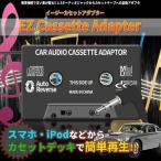 スマホ 再生 カセット アダプター カセットテープ 変換 スマートフォン iPhone iPod Walkman アナログ 音楽 旧車 CM-CSADPTR