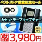 カセット テープ レコーダー MP3 変換 保存 ラジオ ボイス マルチ キャプチャー CM-PC001SC