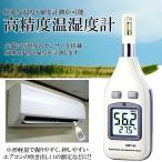 高精度温湿度計 デジタル 表示 温度 湿度 測定 センサー ET-GM1362