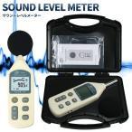 サウンド レベル メーター 騒音 計測 デシベル デジタル 音量 CM-GM1357