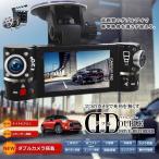Wカメラ搭載 ドライブレコーダー ダブル 回転 高画質 Gセンサー HD 人感センサー 録画 事故 おすすめ 売れ筋 車中泊 ET-F600