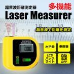 超音波距離計 デジタルメジャー コンパクト 超音波 レンジ ファインダ 水平器 垂直器 計測 レーザー バックライト搭載 自動電源OFF 工具 CM-CP3010