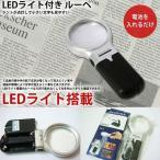 Yahoo!COM-SHOTLEDライト搭載 コンパクト ルーペ 電池式 拡大 新聞 小説 本 文章 ポケット ET-LEDRUPE