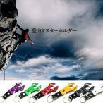 登山 マスター ホルダー 2個 セット ロープ ホールド キーホルダー CM-MTH2