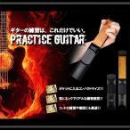 プラクティス ギター 練習 フレット 弦 リアル ポケットサイズ コード ET-P-GUITAR