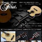アコースティック ギター アコギ 入門用 初心者 ファ