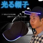 Yahoo! Yahoo!ショッピング(ヤフー ショッピング)LED付き 帽子 キャップ 夜間 ランニング 散歩 電池式 2色 ET-FGMZ-003