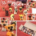 ショッピング置物 ミニ 犬 置物 インテリア 12個セット 玄関 インテリア アニマル グッズ フィギュア コレクション CM-SS107-12