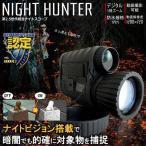 第2.5世代 相当 高性能 ナイトビジョンスコープ 単眼鏡 サバゲー 夜間調査 録画 撮影 MicroSD 防水 ET-LS650