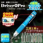 ドライバー プラス プロ 工具 分解 特殊 ネジ穴 三角 梅花 ネジ CM-JK8809B