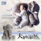 大きなゾウ 巨大 クッション 抱き枕 53cm 可愛い 子供 大人 包容 寝具 インテリア ソファ リビング 景品 贈り物 車 CM-ZOUSANDESU