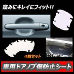 車 用品 カー ドア ノブ 傷 指紋 防止 爪 ひっかき傷 シール 透明 4枚セット キレイ CM-DOAKIZU