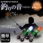 釣りの音 10個セット フィッシング ナイト 夜釣り 竿 釣具 釣果 LED 鈴 クリップ 釣り 魚 当たり 揺れ ET-LEDL10