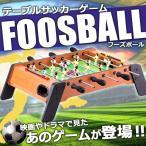 卓上版 テーブル フットボール フーズボール サッカー ボードゲーム ET-1062A