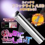 マジックツインライト ブラックライト LEDライト ハンディライト キーホルダー 釣り 蓄光 ルアー ジェルネイル UV レジン CM-LDFJ-21