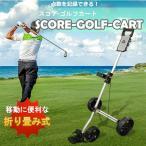 折りたたみ ゴルフ カート アルミ 3輪 キャディ バッグ 移動 収納 GOLF CM-SCORE-GC