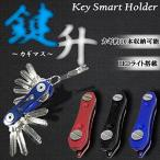 Yahoo!COM-SHOTキー スマート ホルダー 鍵升 鍵 収納 キーホルダー キーケース LEDライト デザイン ステンレス ET-KAGIMAS