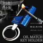 オイルマッチ搭載 ダブルリング カラビナ キーホルダー パーマネントマッチ 永久マッチ 着火 喫煙 タバコ ET-BCK2-682