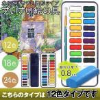 水彩絵具 12色 18色 24色 専用ケース付き 透明水彩 固形絵具 スケッチ 水彩画 美術 画材 ET-SUISAI