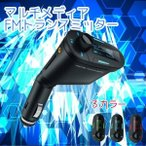 シガー マルチ メディア MP3 FM トランスミッター ソケット ワイヤレス USB SDカード対応 MMC LCD液晶 リモコン CM-SGMP3
