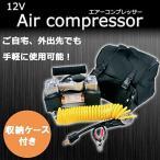 12V エアコンプレッサー DIY 自宅 外出 空気入れ タイヤ 自転車 車 浮き輪 ゴムボート アウトドア ET-COMP-628