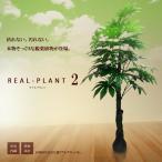 観葉植物 造花 新型リアルプラント大型 人工 部屋 リアル 会社 緑 おしゃれ インテリア フェイクグリーンET-MI-YADE-150-E3