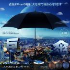 巨大 傘 136cm 雨具 ジャンボ パラソル グラスファイバー BIG パラソル CM-BIGUNBLE
