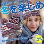 BONBON ニット帽 冬 かわいい ボンボン おしゃれ メンズ レディース 帽子 キャップ スノボー スキー アクセサリー 雪 子供 ET-KB-1510018