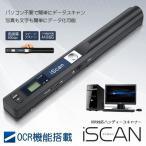 OCR ハンディ スキャナー アイスキャン データ化 写真 文字 自動保存 パソコン 年賀状 プリント 周辺機器 CM-ISCAN