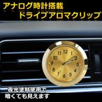 アナログ時計 搭載 香水 アロマディフューザー アロマクリップ カーアクセサリー 夜光塗料 使用 ゴールド ARODOKEI-GD