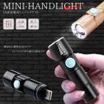 小型 LED ハンドライト 懐中電灯 USB充電式 アウトドア 緊急 ET-BLH015